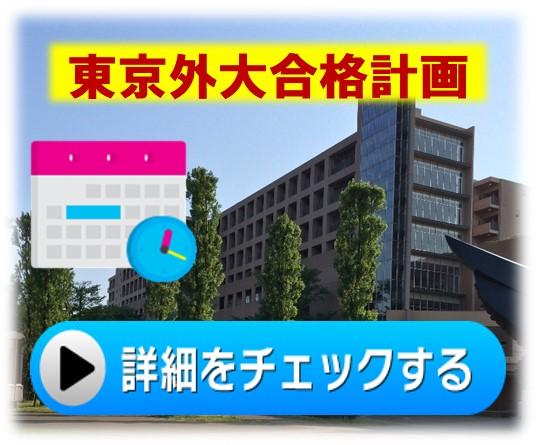 東京外国語大学「国際   -